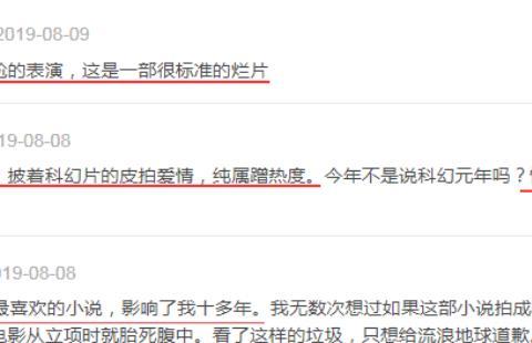 《上海堡垒》票房这么低,且还是弄虚作假?央视开口:会跟进调查