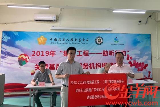 这项公益助听行动首站落户广东,将为全省听力患者提供专业服务