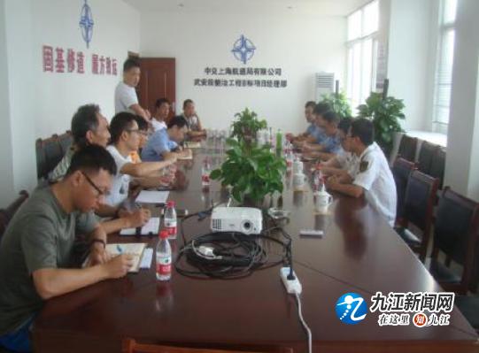 九江海事局新港处会同长航公安九江分局走访中交上航局公司Ⅲ标段项目部