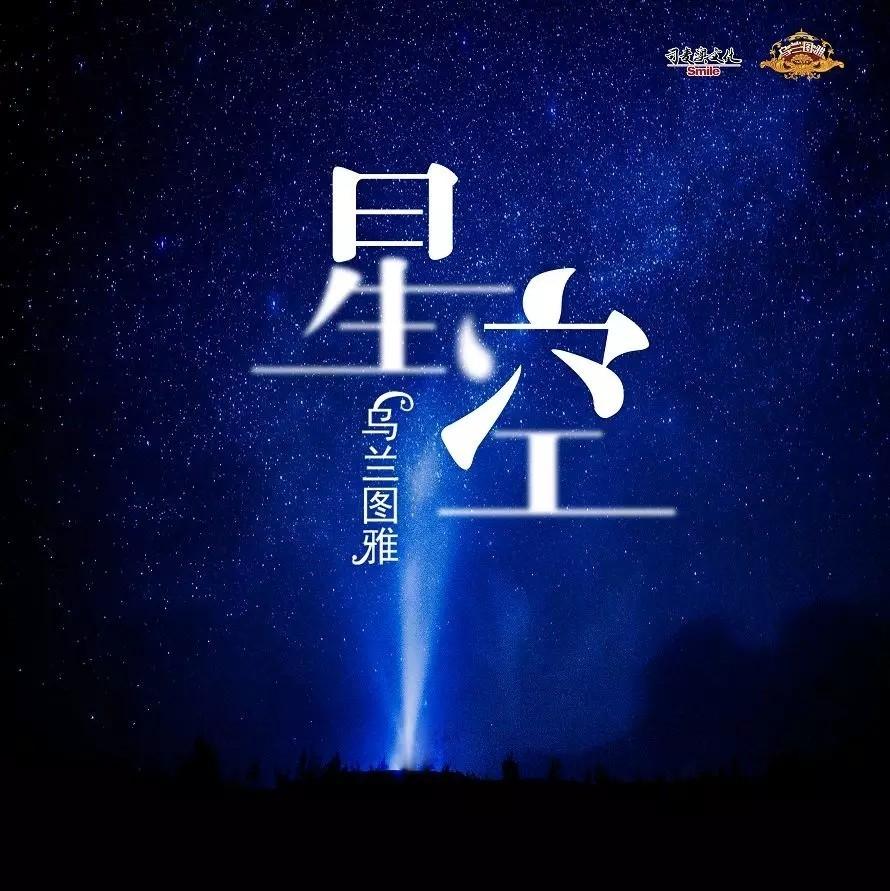 一改往日曲风,乌兰图雅演绎这首大爱之歌,如《星空》般浩瀚深远……