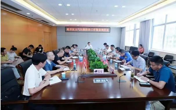 九江经开区召开大气污染防治工作调度会(图)