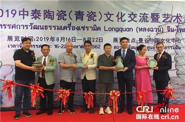 2019中泰陶瓷(青瓷)文化交流暨艺术展在曼谷举行