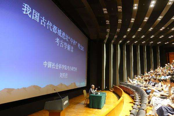 """国博讲堂︱刘庆柱:""""中和""""理念与国家大一统观念的形成"""