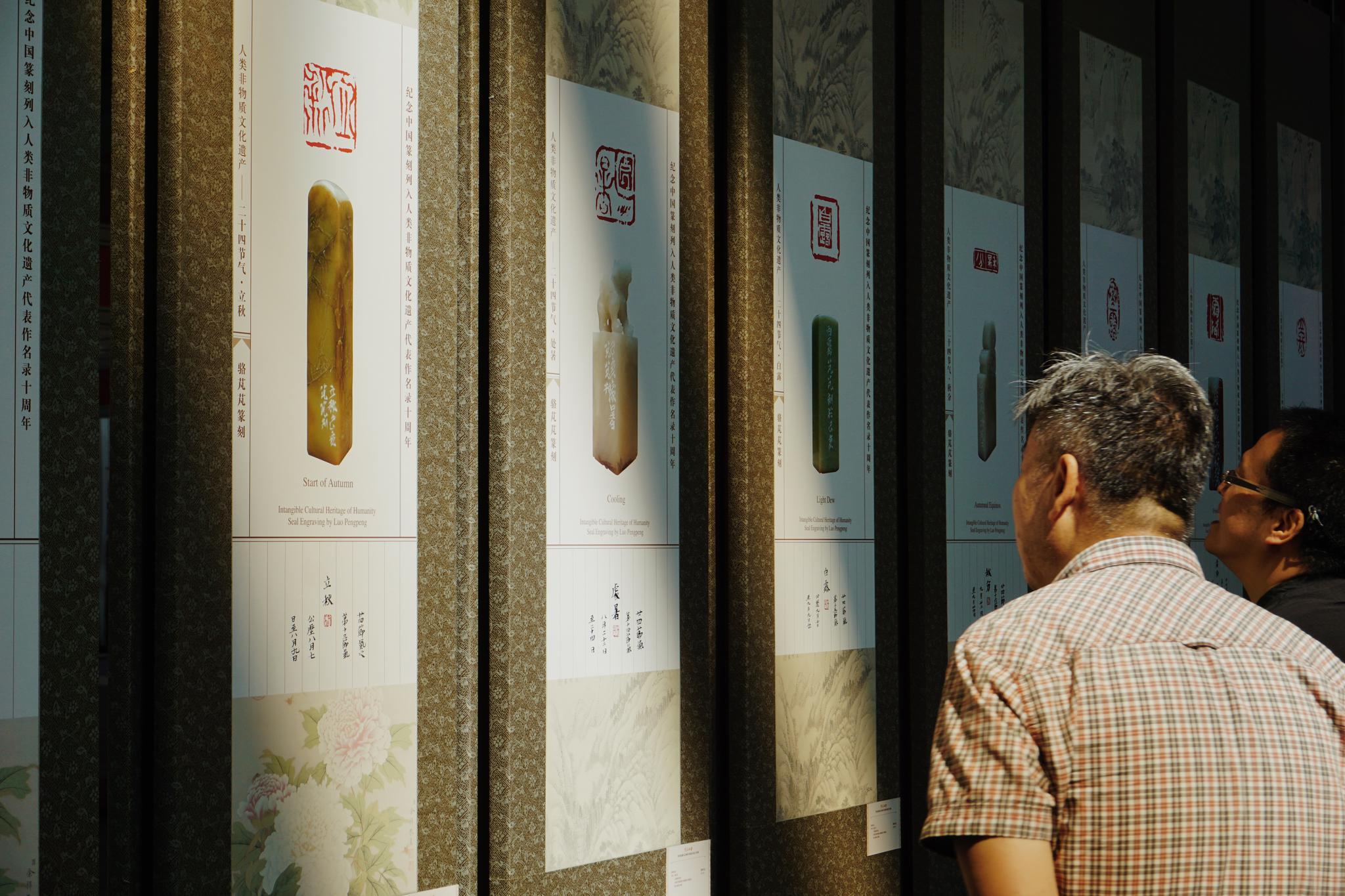 """""""金石为开""""第四届骆芃芃师生篆刻书法艺术展在京开幕"""