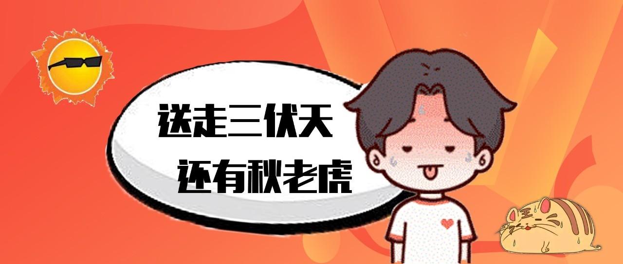 """南昌""""荣""""登全国火炉榜亚军 接下来全省迎""""秋老虎"""""""