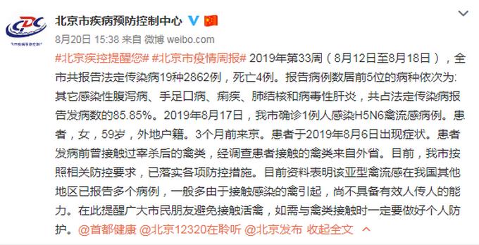 北京H5N6禽流感病例确诊1例 曾接触外省宰杀禽类