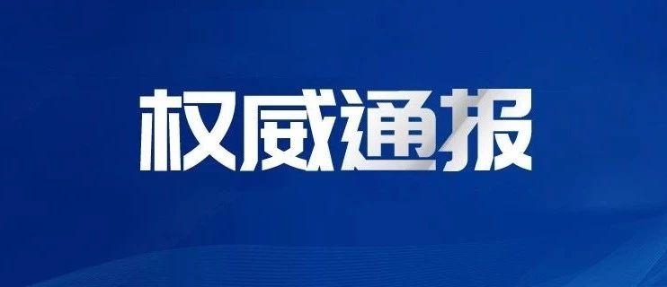 刚刚通报!淄博这里一名原局长被开除党籍、开除公职!