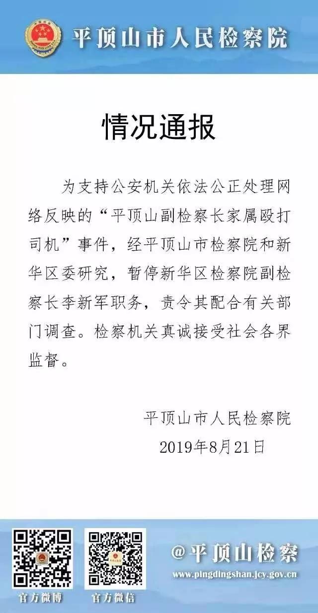 妻子岳母殴打公交司机 河南平顶山副检察长被停职|副检察长|殴打