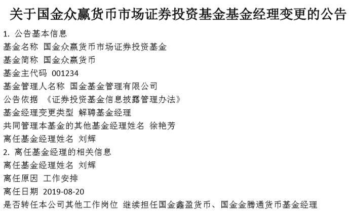 因工作安排 国金众赢货币基金经理刘辉离任