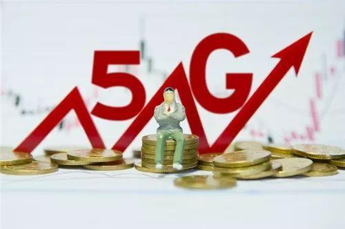 5G换档提速,用户最关心啥?