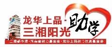 2019龙华上品·三湘阳光助学行动
