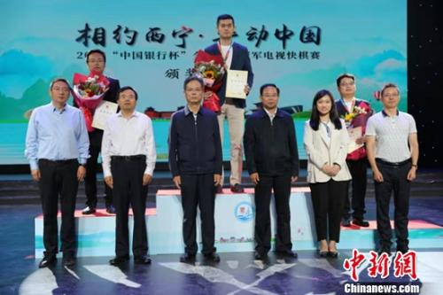 全国象棋冠军电视快棋赛:王天一夺冠 蒋川获季军