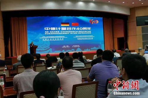 中德计量合作研讨会21日在北京举