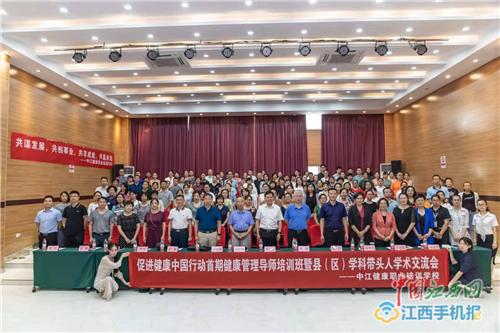 促进健康中国行 江西首期健康管理导师培训班开班