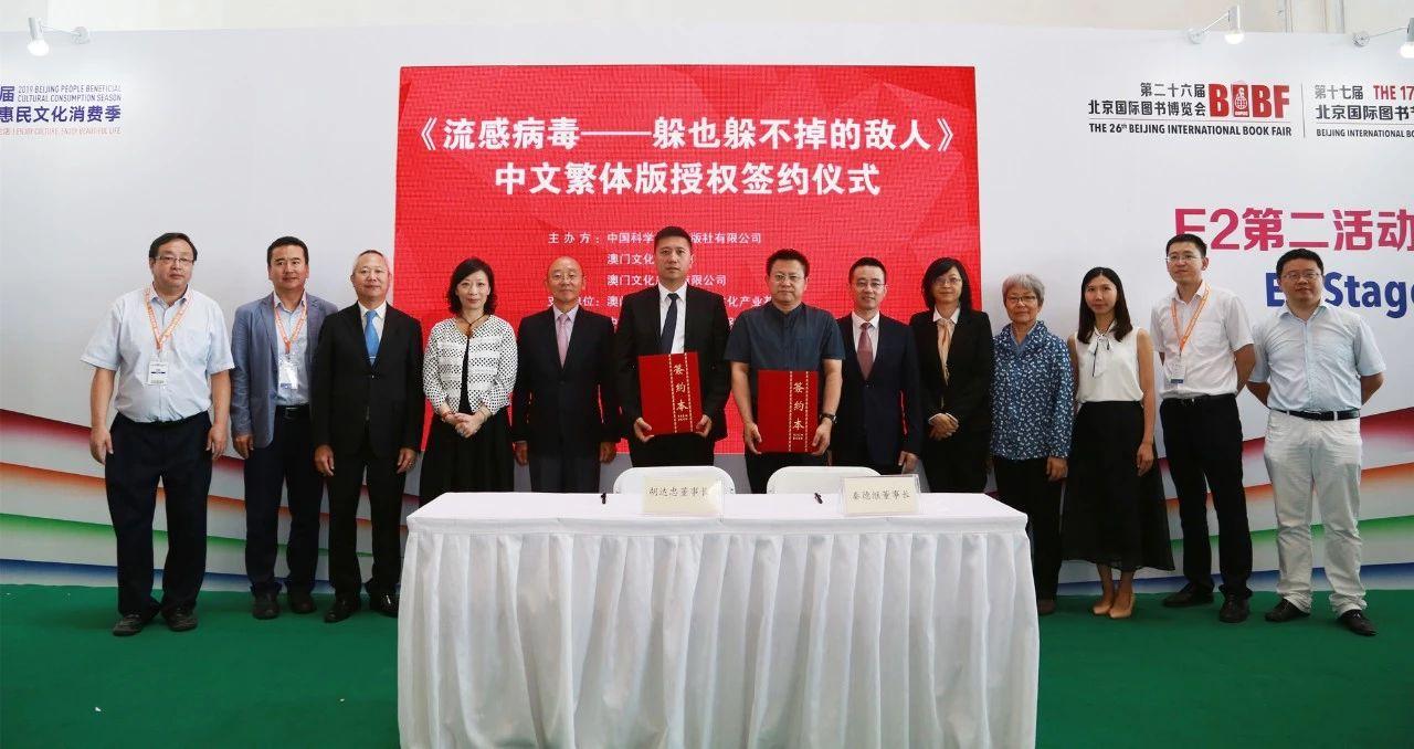 BIBF快讯丨《流感病毒》版权输出协议签署仪式在京举行
