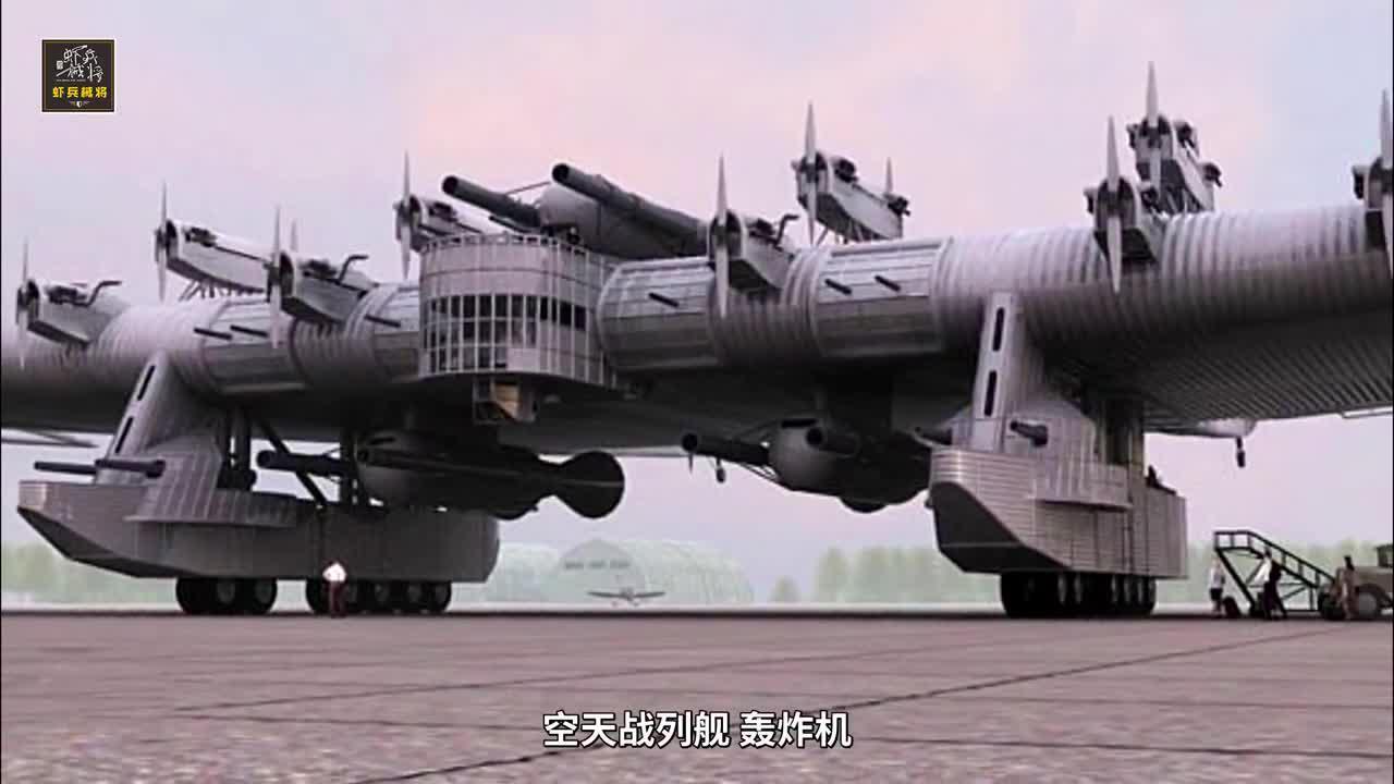 """一架满身机炮的""""空天战列舰""""轰炸机,到底有多强悍?"""