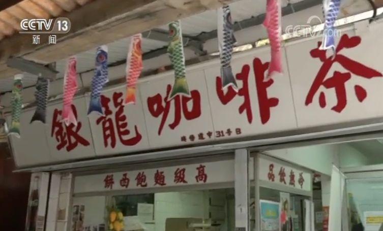 这家香港茶餐厅上了新闻联播 还成了网红打卡地|茶餐厅|打卡
