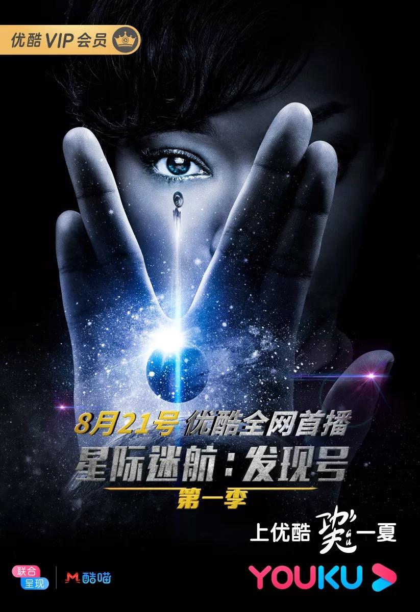 《星际迷航:发现号》重磅来袭 8月21日着陆优酷爱奇艺