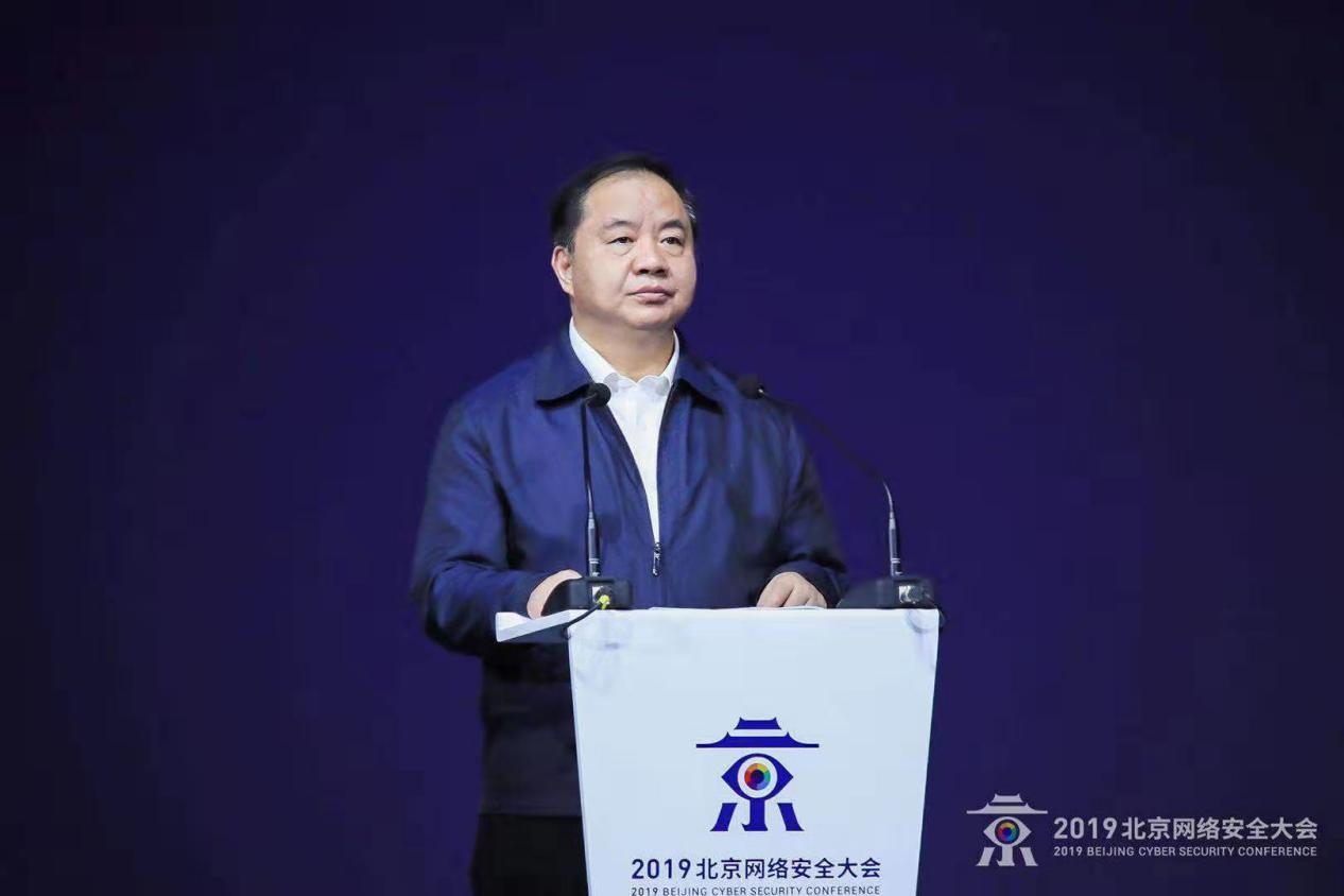 工业和信息化部副部长陈肇雄出席2019BCS并发表致辞