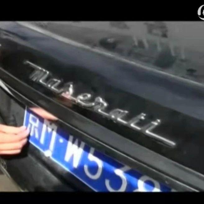 朝阳区惊现一玛莎拉蒂,竟有五辆车的身份?!到底什么情况?