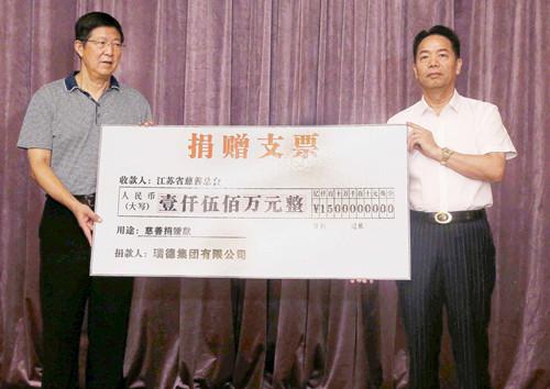 瑞德集团捐赠善款1500万元,董事长被聘省慈善总会副会长