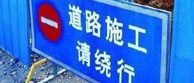 下周九江新增两条封闭施工道路 绕行路线看这里
