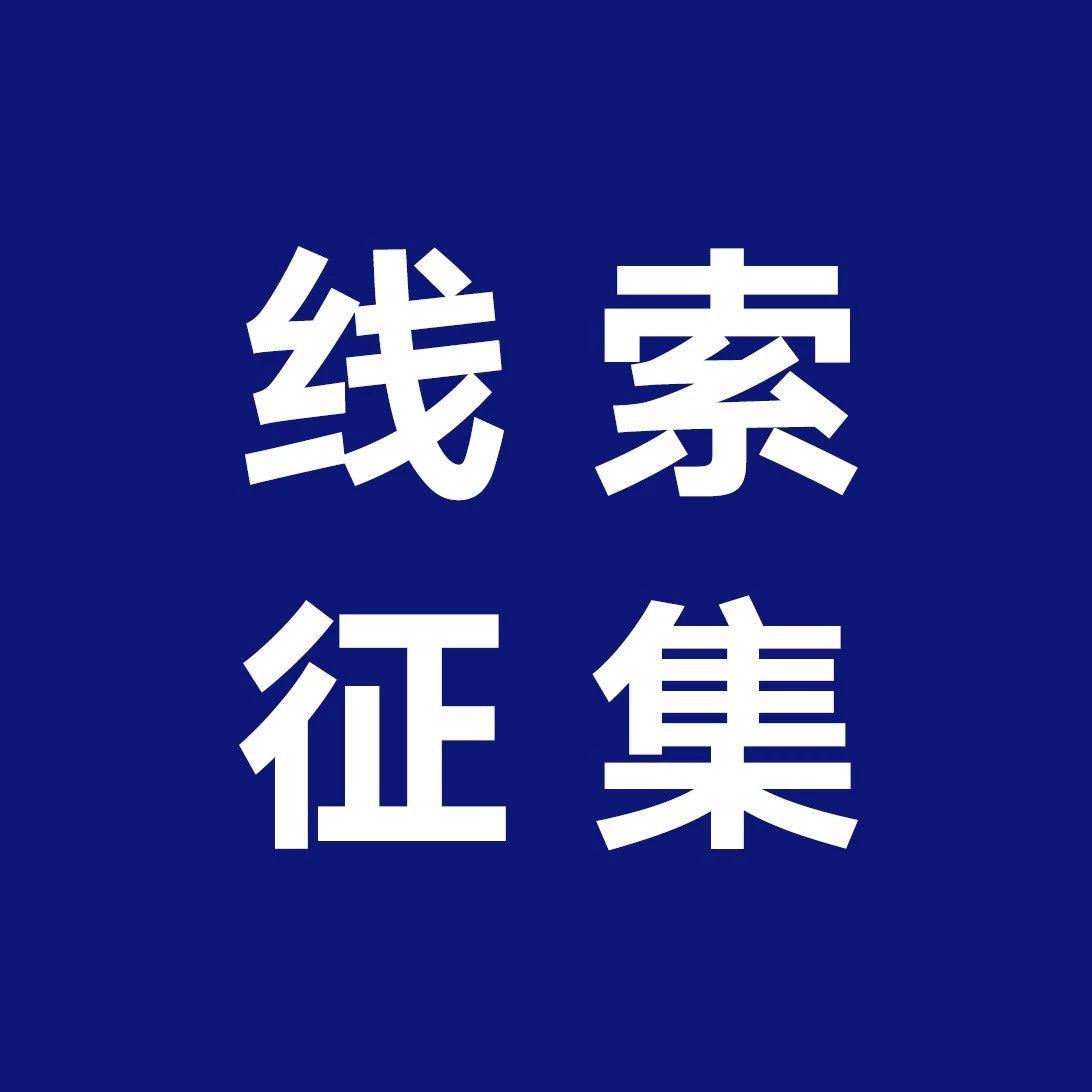 黑龙江省征集自然保护区违法违规问题线索|居民可通过电话信箱邮箱检举
