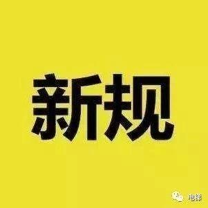 (第10部)电梯新规6月1日实施,你关心的问题总局这样回复!
