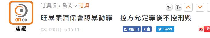 时隔三年 香港旺角暴乱头目之一认罪|旺角