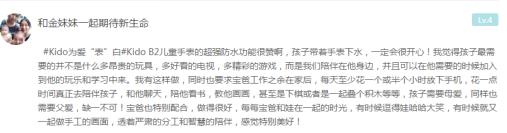 """360儿童&Kido智能手表携手辣妈帮:暑假一起为爱""""表白"""""""