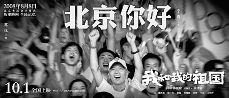 宁浩葛优联手点燃2008年的国人记忆