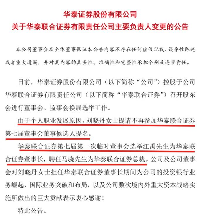 刘晓丹:心中纵有万般不舍 却无半分遗憾(附告别信)