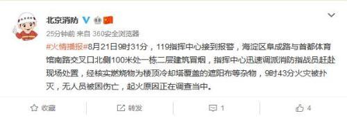 北京海淀区一栋二层建筑楼顶杂物着火 已被扑灭