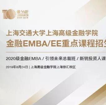 抢位 | SAIF金融EMBA/EE重点课程招生说明会-8月24日/上海