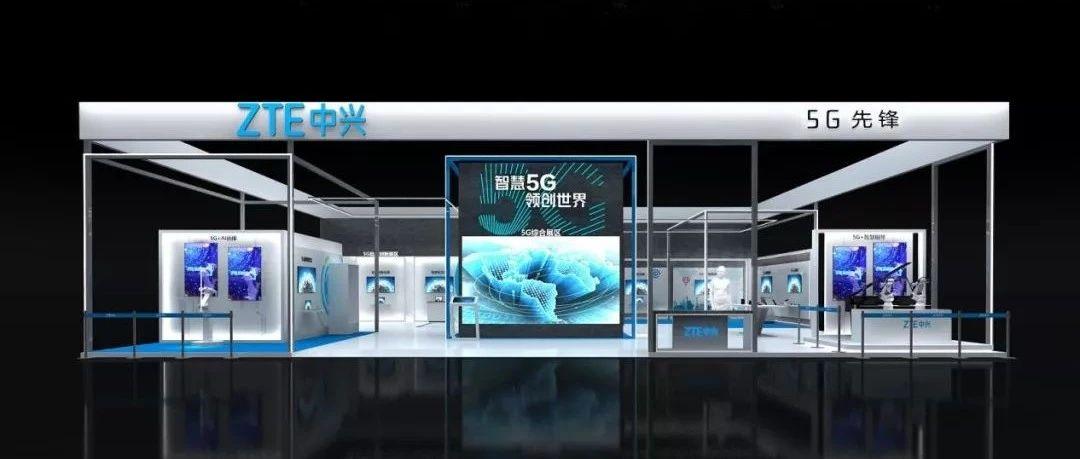 邀请函 | 中兴通讯邀请您莅临2019中国国际智能产业博览会