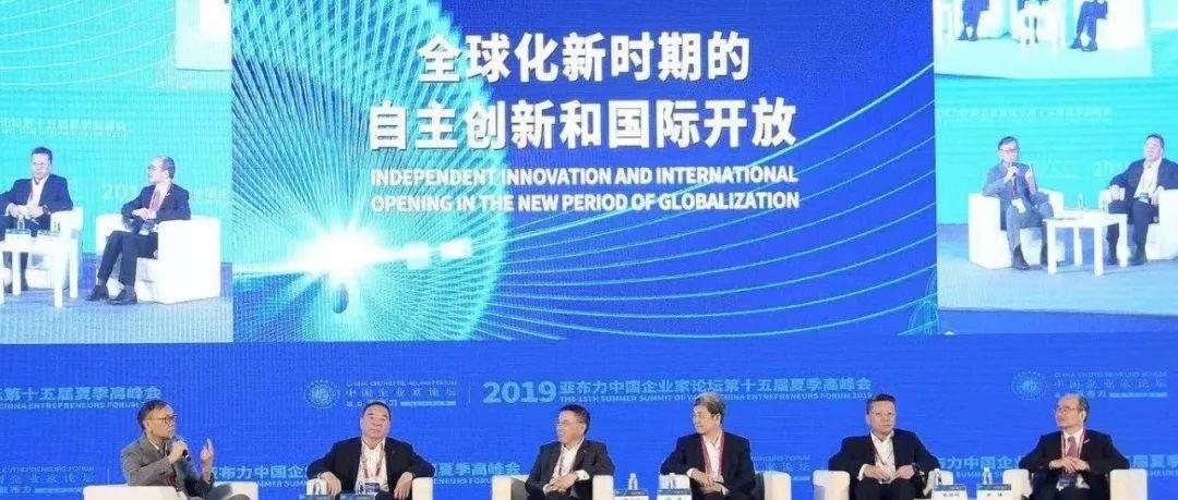 谢祖墀博士参加2019亚布力中国企业家论坛夏季高峰会