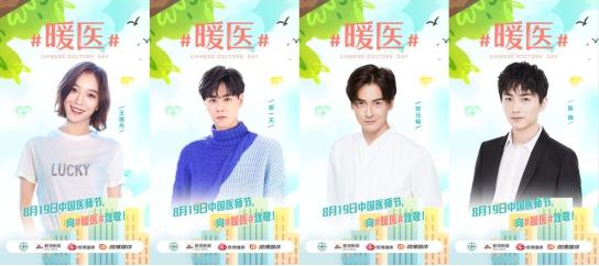 """新浪新闻app携手明星致敬""""暖医"""" 中国医师节感谢""""医""""生有你"""