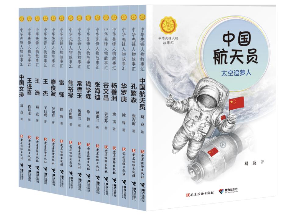 """系好人生第一粒扣子,四大出版社联手推出""""中华人物故事汇"""""""