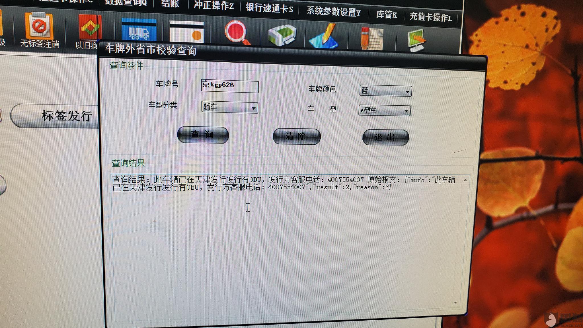 黑猫投诉:北京 天津 Etc 信息不同步 原车主不注销 导致重启号牌无法新办Etc!