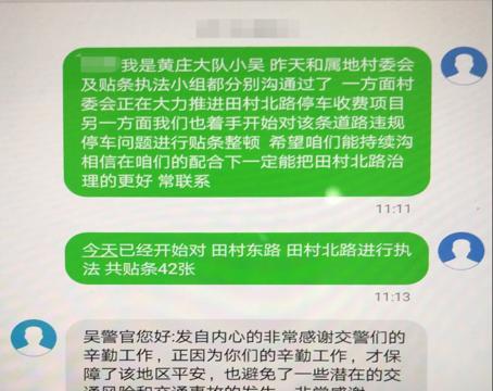 """违规停车,北京交管部门""""接诉即办"""""""