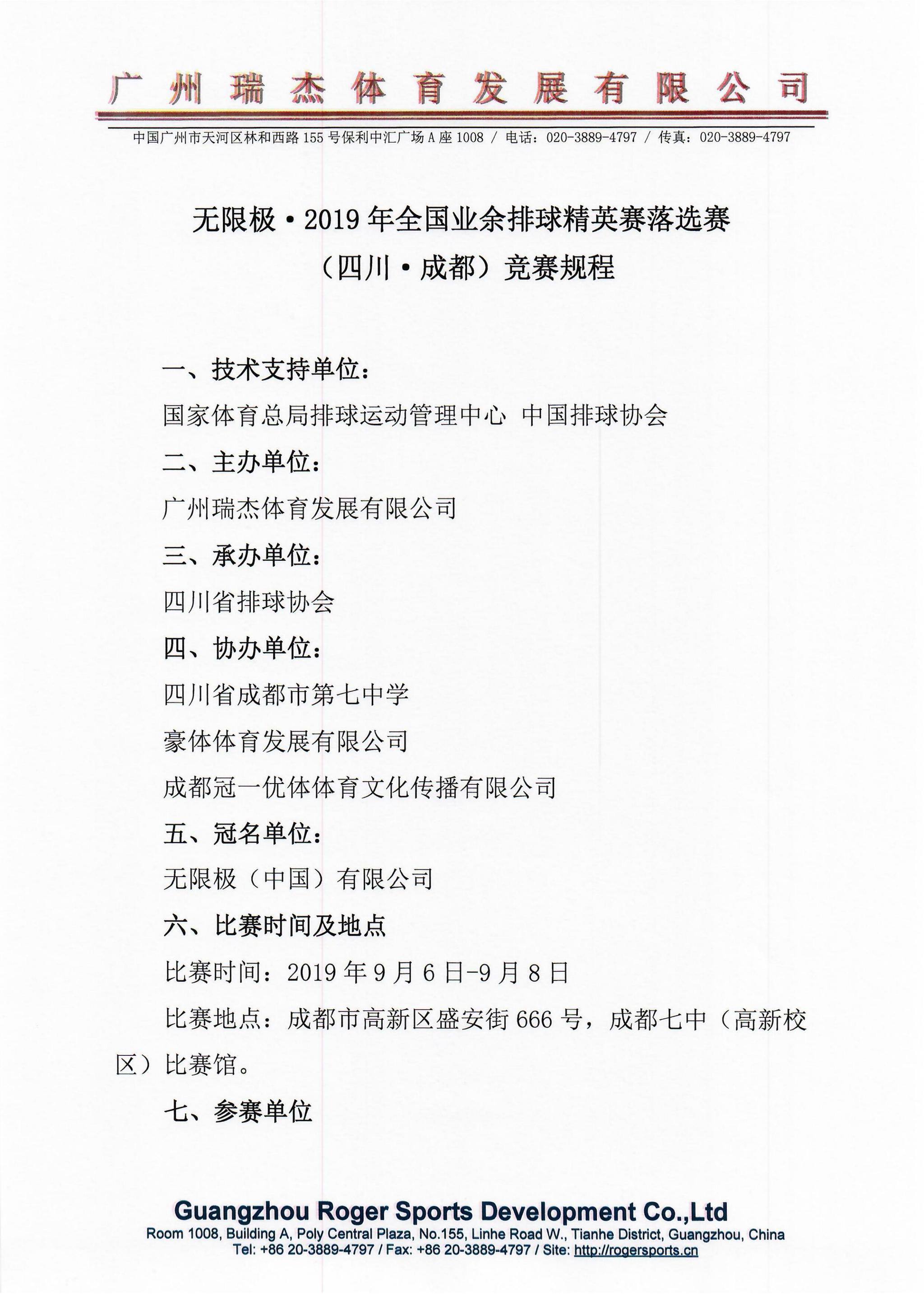 无极限.2019年全国业余排球精英赛落选赛(四川.成都)竞赛规程