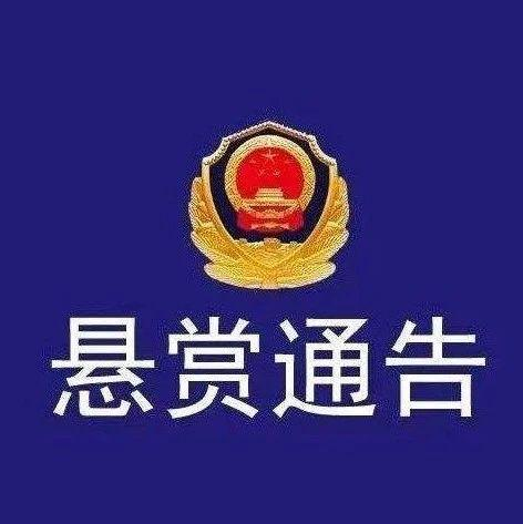 横峰县发布悬赏通告 发现此人请立刻报警