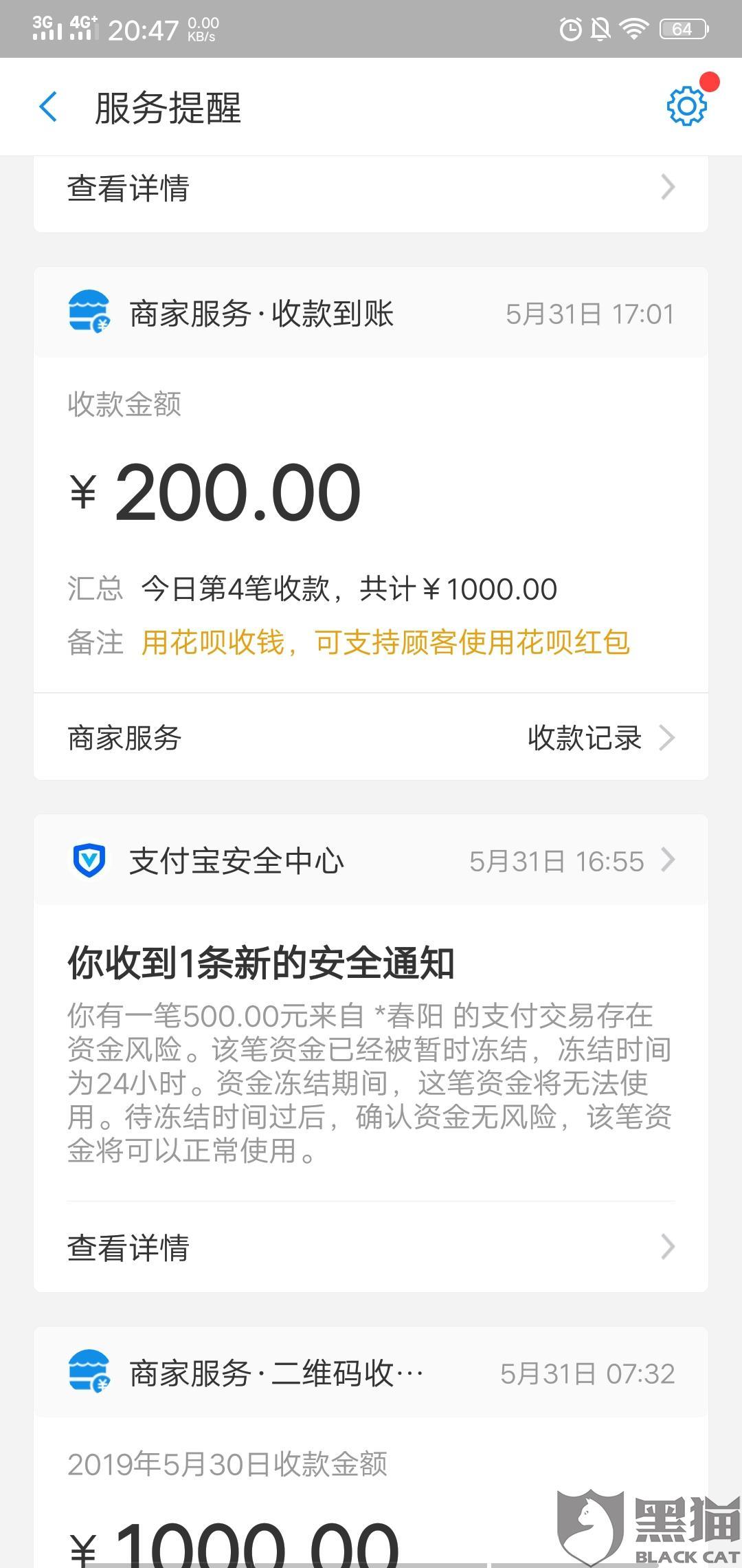 黑猫投诉:支付宝冻结客户给我的转账500元不退还