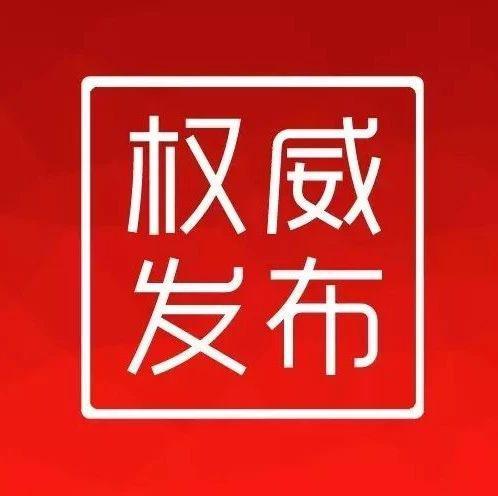涉嫌受贿罪、巨额财产来源不明罪,贵州一县原政协副主席被提起公诉