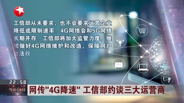 """网传""""4G降速""""  工信部约谈三大运营商:督促企业自查  更需主动介入落实监督"""