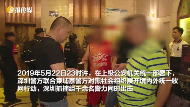 暴力手段打压同业垄断歌舞娱乐行业,深圳警方打掉一特大涉黑团伙