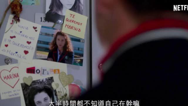 来了!Netflix热门西语剧集《名校风暴》第二季正式中字预告释出