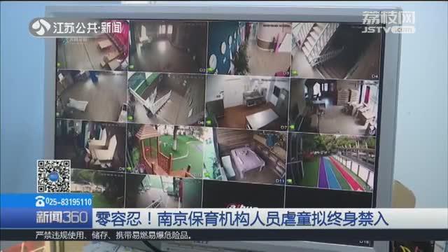 零容忍!南京保育机构人员虐童拟终身禁入