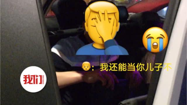 【#父亲酒驾儿子在线教育#:你丢不丢脸