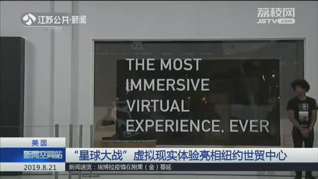 """美国""""星球大战""""虚拟现实体验亮相纽约世贸中心"""